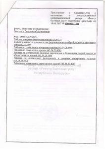 Подробный список услуг, на оказание которых у нас есть разрешение