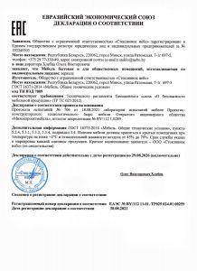 Декларация соответствия на зеркала