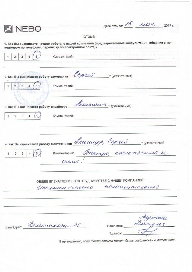 Наталья, г. Минск, ул. Колесникова, д. 25