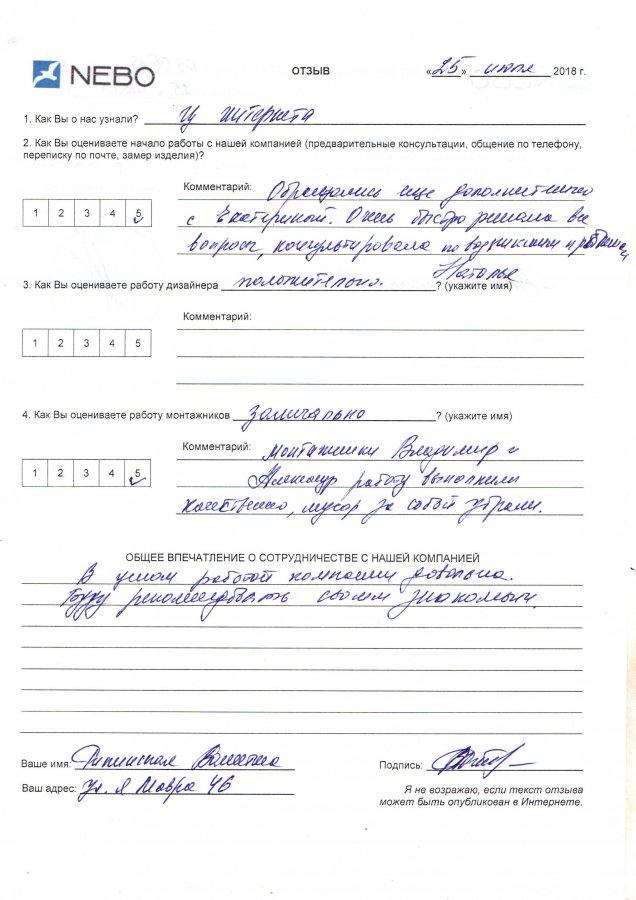 Валентина, г. Минск, ул. Я. Мавра, д. 46
