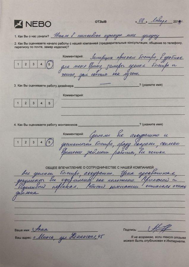 Анна, Минск, ул. Неманская, 45