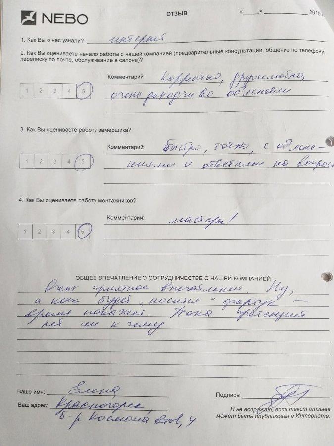 Елена, Красногорск, бульвар Космонавтов, 4